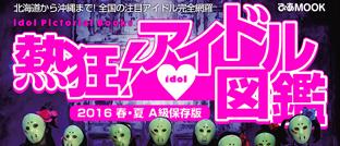 アイドル図鑑_thumbnail